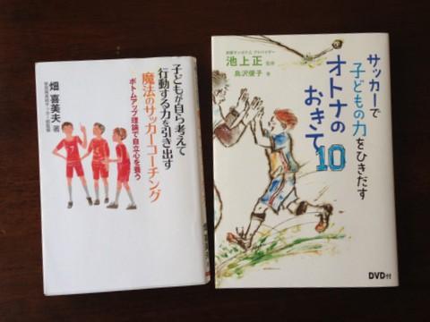 サッカー指導者のための本