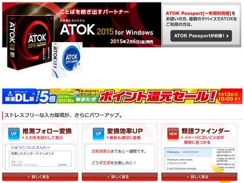 ATOKとWindows10