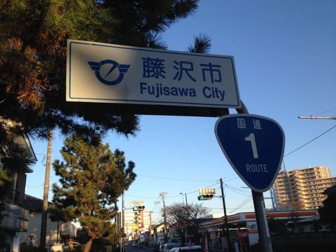 藤沢へ入る