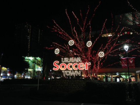 サッカーの街 浦和