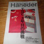 TOKYO HANEDA CLUB 決起集会