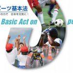 「スポーツ基本法」知ってる?