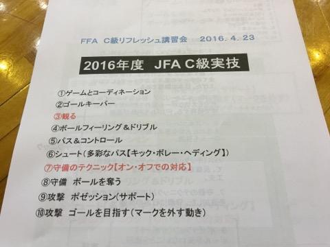 みなさん全員が日本代表監督です!
