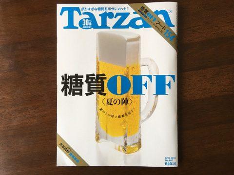 Tarzan No.697
