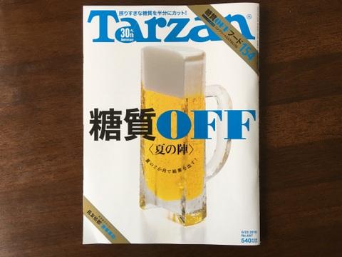 糖質OFF<夏の陣>【Tarzan】