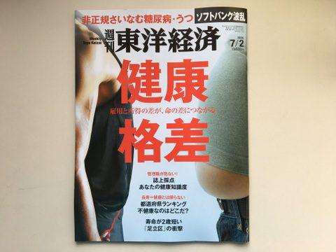 週間東洋経済2016/07/02