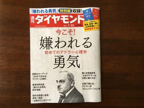 嫌われる勇気(週刊ダイヤモンド)
