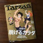 目指せ!脱げるカラダ【Tarzan】