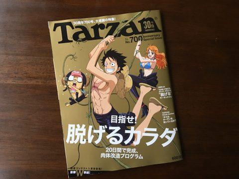 Tarzan No.700