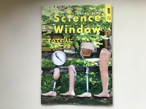 すべての人にスポーツを【Science Window】