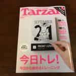 今日から始めるトレーニング【Tarzan】