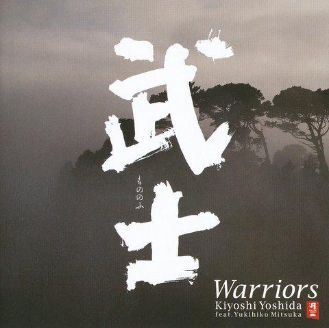 武士の心をもって歩きたい。