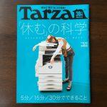 「休むの科学」【Tarzan】