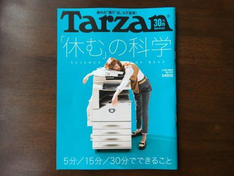 Tarzan No.707