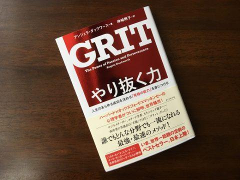 GRIT やり抜く力