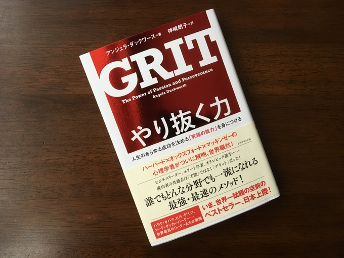 「GRIT やり抜く力」を身につけよう!