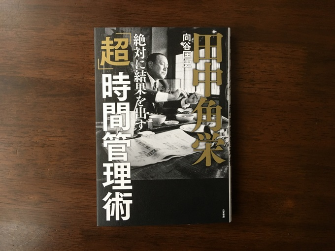 田中角栄さんから時間管理術を学ぶ