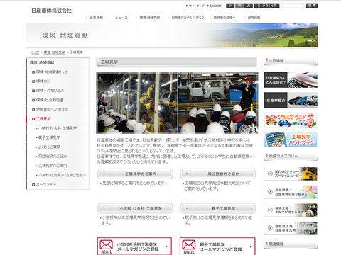 日産車体湘南工場見学