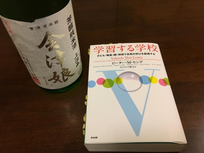 会津の酒と読書の話