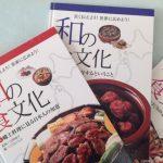 「和の食文化」を学ぶためにオススメの本