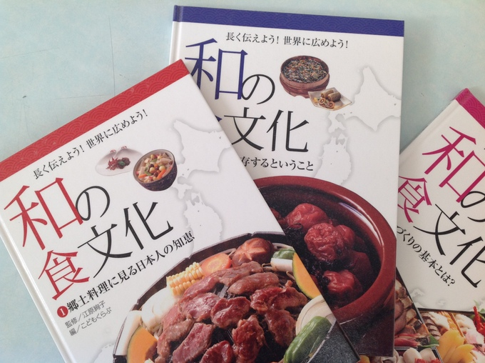 和の食文化
