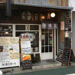 下北沢にある自家焙煎珈琲豆屋さん