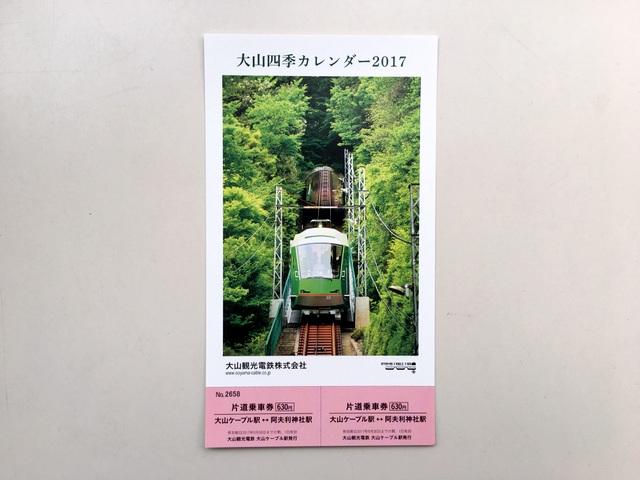 大山四季カレンダー2017