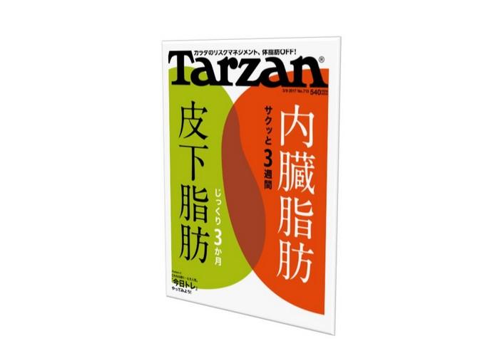 tarzan713