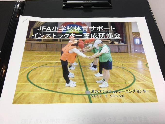 JFA小学校体育サポートインストラクター養成研修会