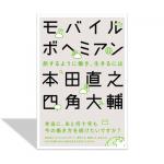モバイルボヘミアン(本田直之・四角大輔)