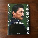 人を奮い立たせるリーダーの力(平尾誠二) – 先生たちにもオススメ!