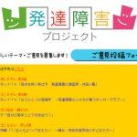 発達障害プロジェクト(NHK)で学ぶ