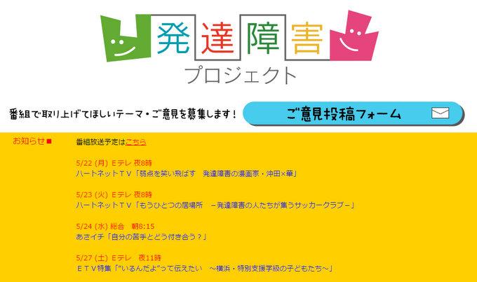 NHK発達障害プロジェクト