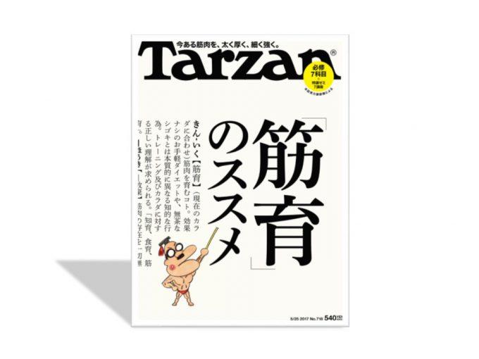 Tarzan718