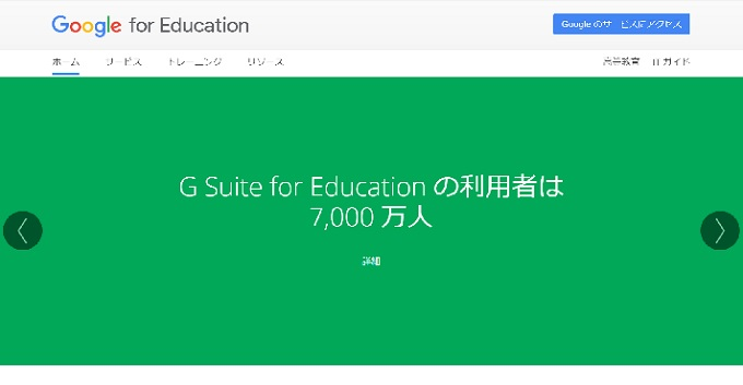 ちょっと気になる「Google for Education」