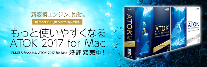 ATOK for Mac