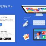 あらゆる写真をバックアップ – Googleフォト