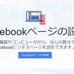 Facebookページを設定した話