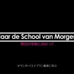 明日の学校に向かって(オランダ・イエナプラン教育に学ぶ)