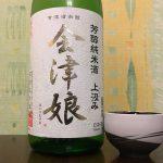 美味しい酒は会津からやって来る。
