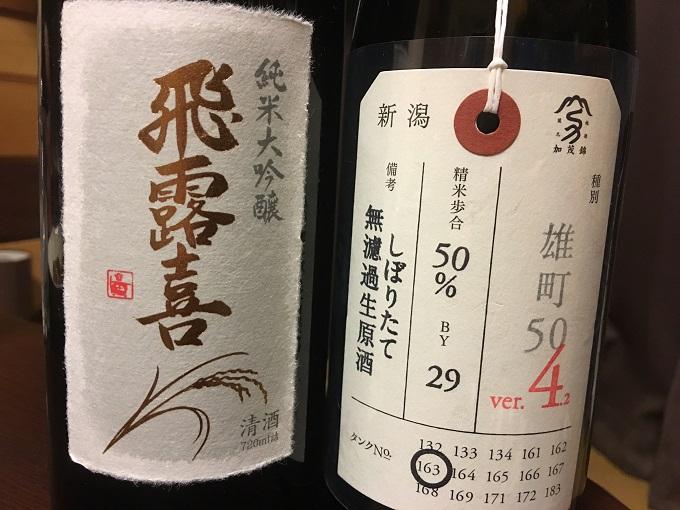 飛露喜・荷札酒
