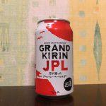 「GRAND KIRIN JPL」は美味しいビール