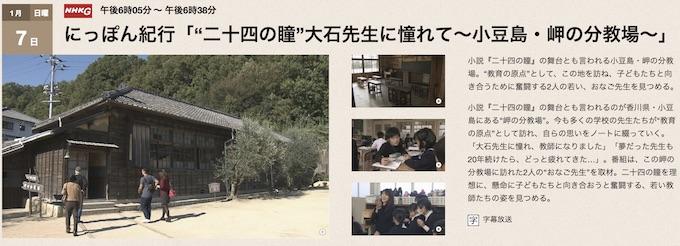 にっぽん紀行20180107放送
