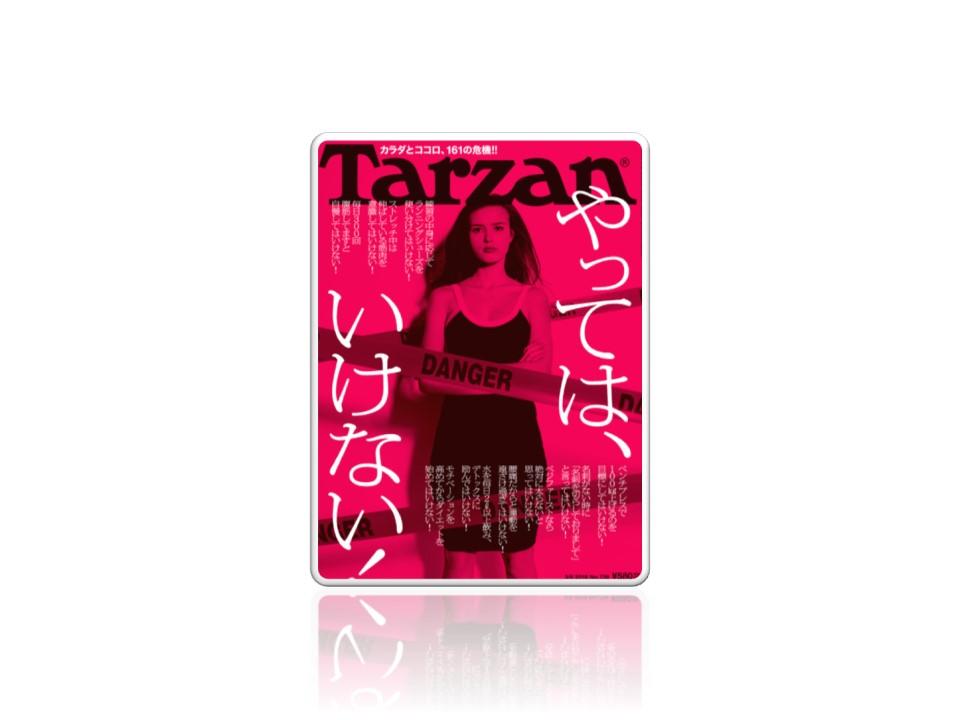 Tarzan2018年3月8日号