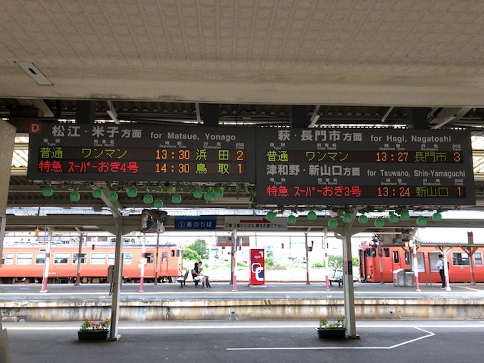 益田駅改札より
