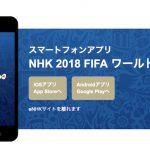 NHKのアプリで2018FIFAワールドカップを楽しむ
