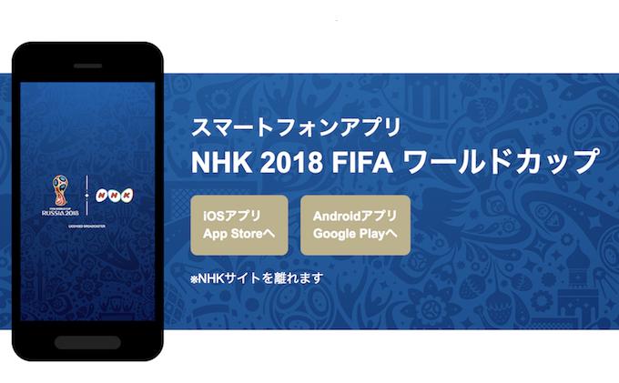 神アプリNHKワールドカップ