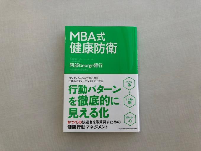 MBA式健康防衛