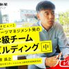 スポーツマネジメント発の学級チームビルディング(中)【教育新聞連載記事】
