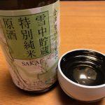 東北に酒あり「榮川」雪中貯蔵特別純米原酒